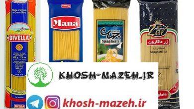 Photo of قیمت روز انواع ماکارونی بسته بندی شده و فله