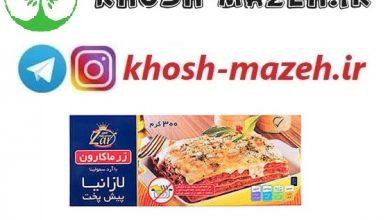 Photo of فروش عمده ماکارونی زر زیر قیمت بازار