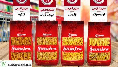 Photo of دفتر فروش ماکارونی سمیرا در بازار ایران