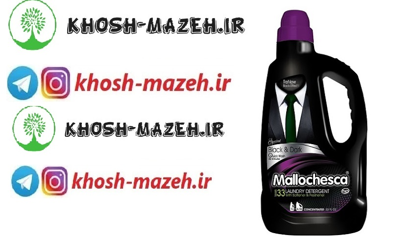 خرید مایع لباسشویی مالوچسکا