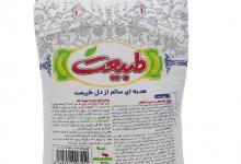 Photo of خرید برنج دمسیاه طبیعت از کارخانه