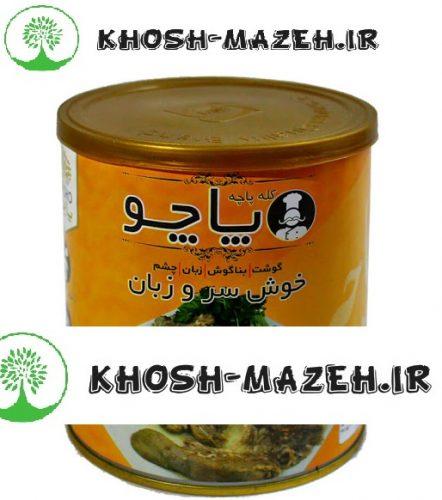کارخانه کنسرو کله پاچه