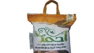 خرید برنج هندی 1121