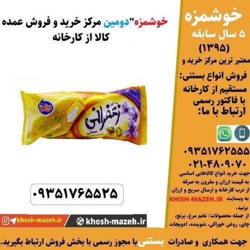 نمایندگی فروش بستنی زعفرانی