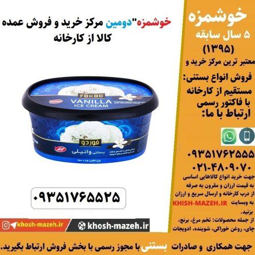 خرید بستنی چوبی ارزان