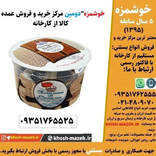 صادرات بستنی زعفرانی
