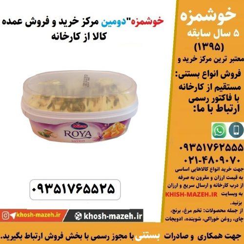 صادرات بستنی سنتی