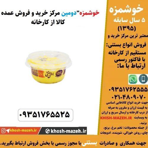قیمت روز بستنی زعفرانی