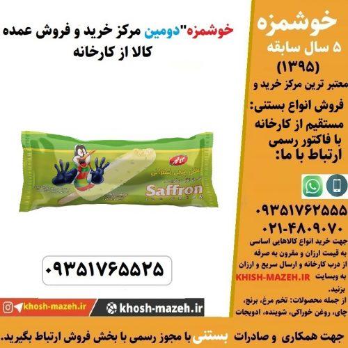 خرید بستنی زعفرانی ارزان