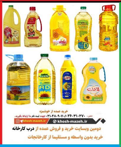 فروش و قیمت روغن مایع بهار