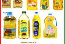 قیمت و خرید روغن خوراکی لادن