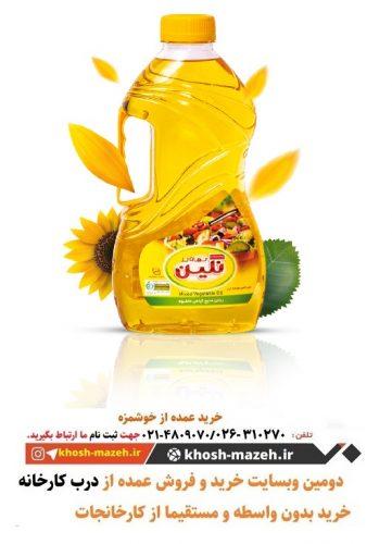 فروش و خرید روغن خوراکی در شیراز