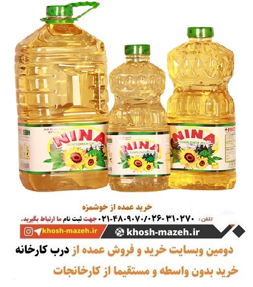 خرید و قیمت روغن مایع نینا