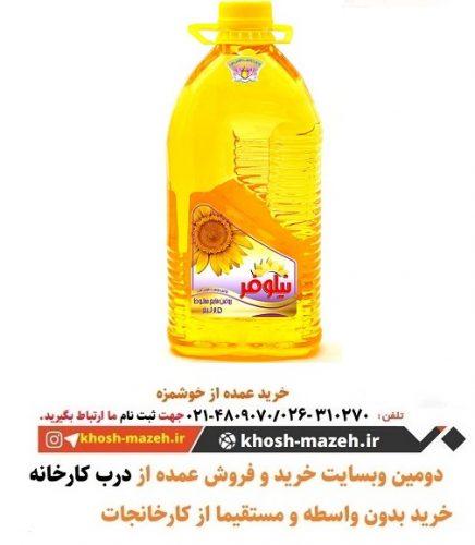 فروش و خرید روغن خوراکی در مشهد