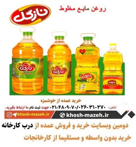 فروش روغن مایع در اصفهان