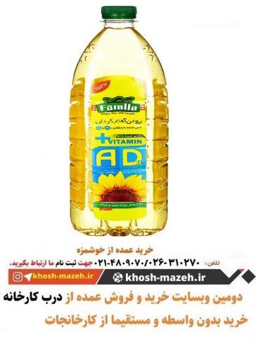 قیمت و خرید روغن مایع فامیلا