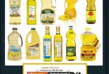 قیمت روغن زیتون