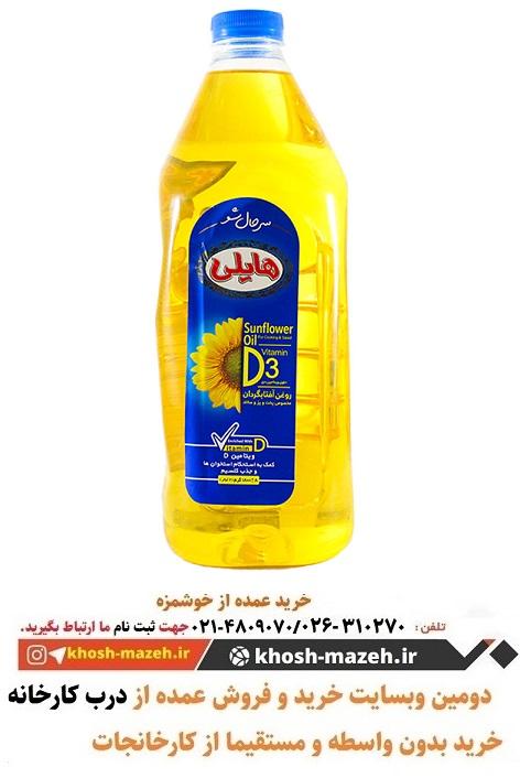قیمت روز روغن 1/5 لیتری مایع