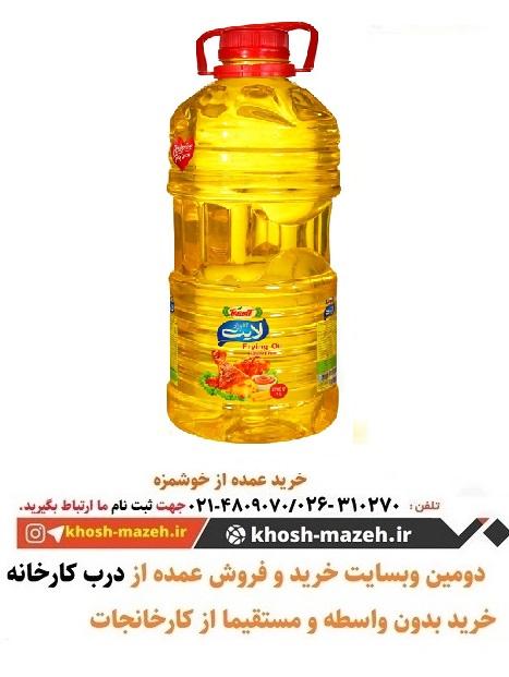 خرید عمده روغن 1/5 لیتری مایع