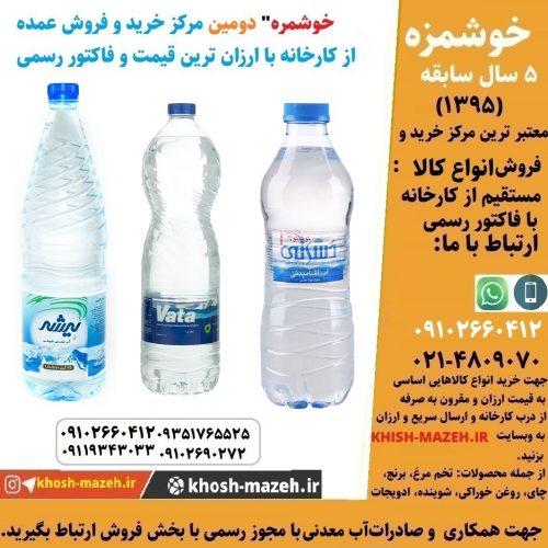 صادرات آب معدنی ارزان