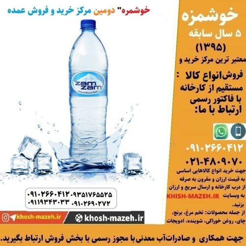 صادرات آب معدنی فله