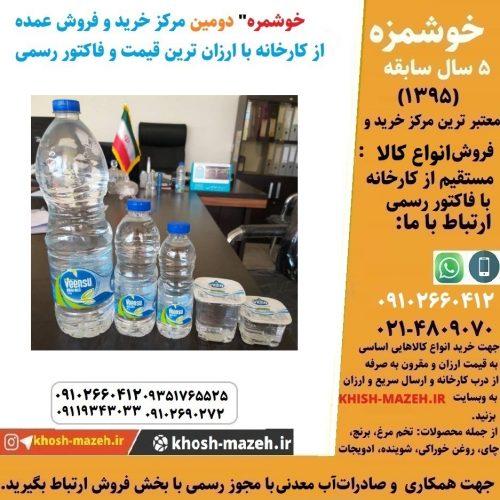 نمایندگی انحصاری فروش آب معدنی