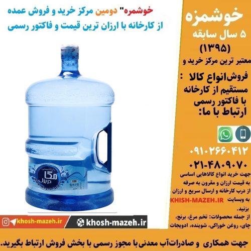 صادرات آب معدنی گالونی