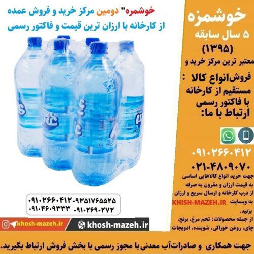 صادرات آب معدنی نیم لیتری