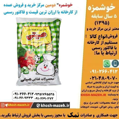 خرید نمک ید دار بسته بندی