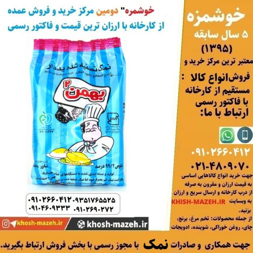 خرید نمک از کارخانه/قیمت روز نمک خوراکی و صنعتی