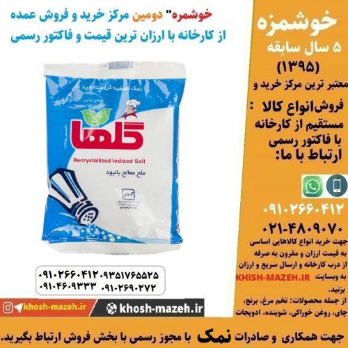 قیمت روز نمک طعام