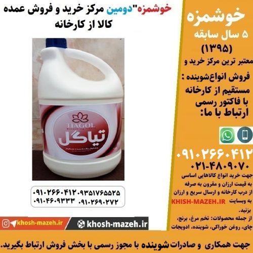 قیمت مایع دستشویی تیاگل