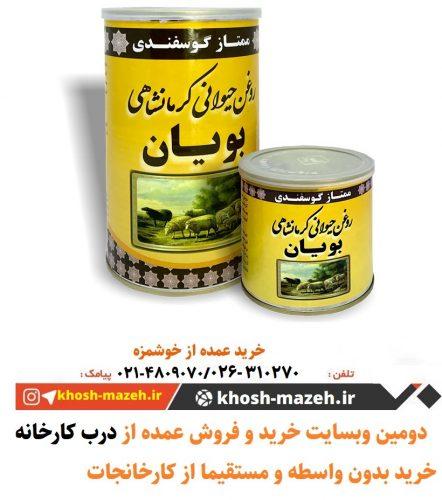 فروش و قیمت روغن حیوانی در اصفهان
