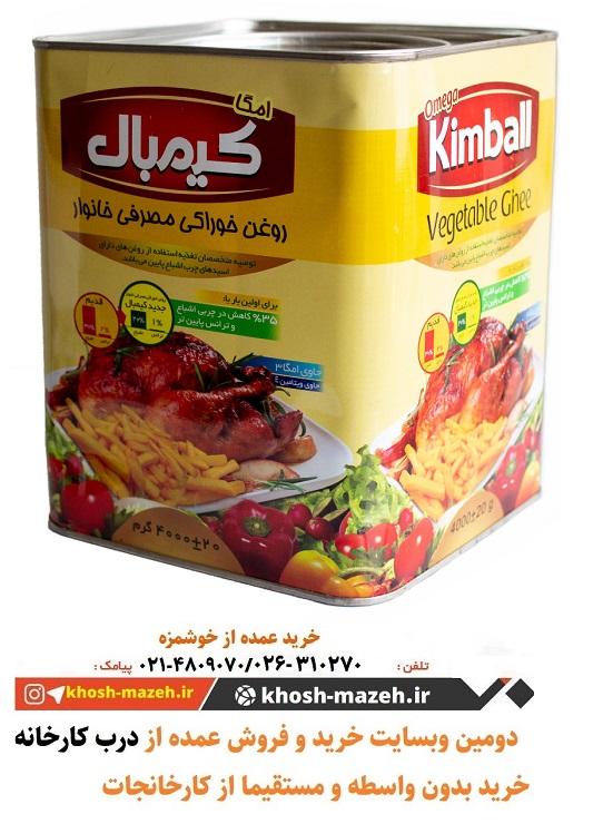 قیمت روغن حلبی 16 کیلویی از کارخانه