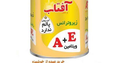 فروش روغن حلب