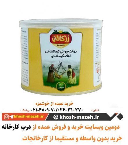 فروش و قیمت روغن حیوانی در شیراز