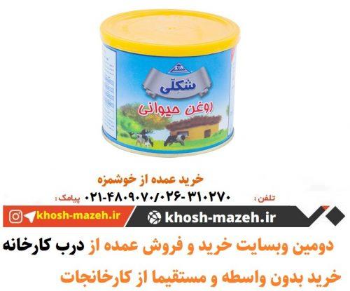 فروش و قیمت روغن حیوانی در تهران