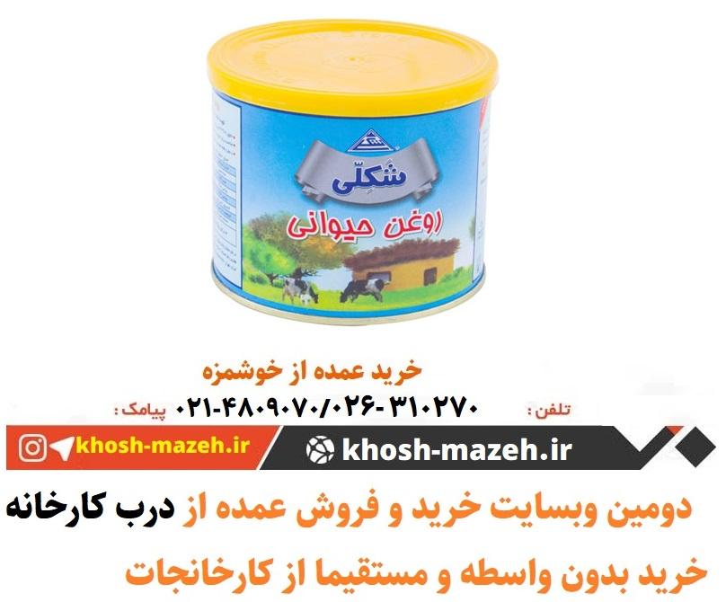 روغن حیوانی شیرین عسل
