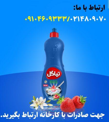 صادرات مایع دستشویی 5 آنزیم تیاگل