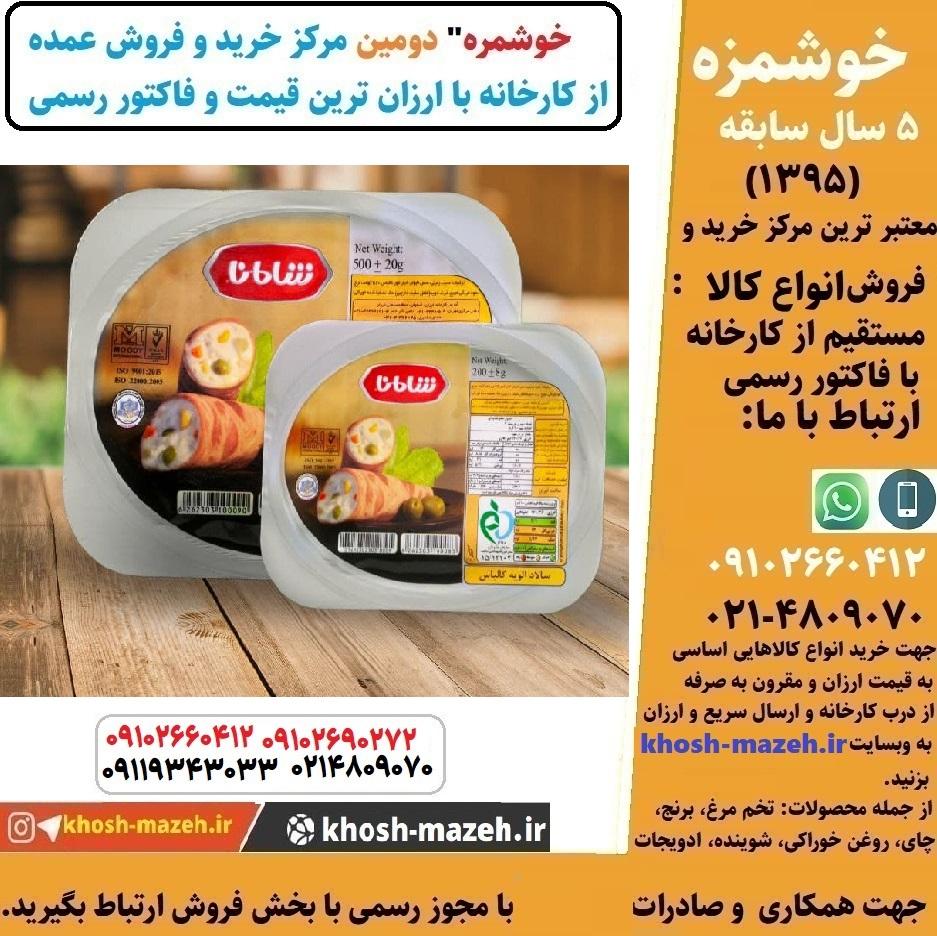 خرید سالاد الویه شامانا