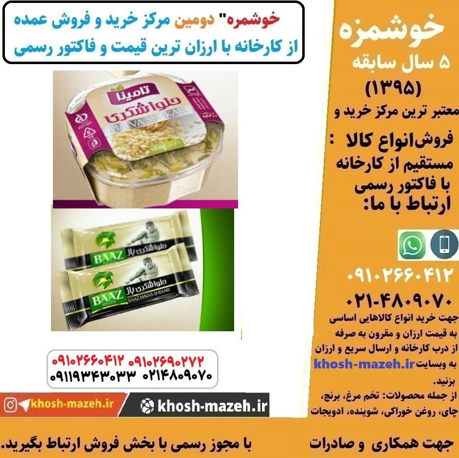 خرید حلوا شکری باز
