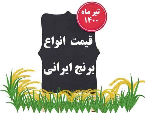 قیمت برنج فجر ایرانی