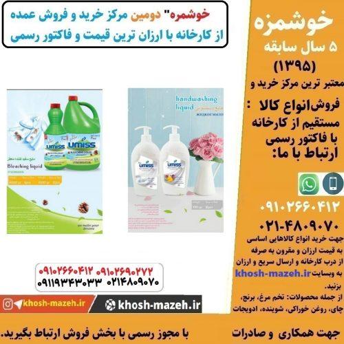 خرید مایع دستشویی یومیس