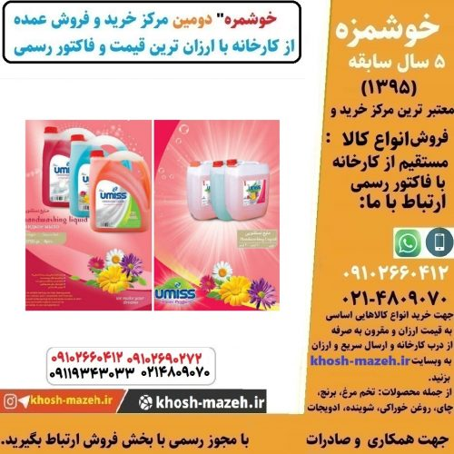 قیمت مایع دستشویی یومیس