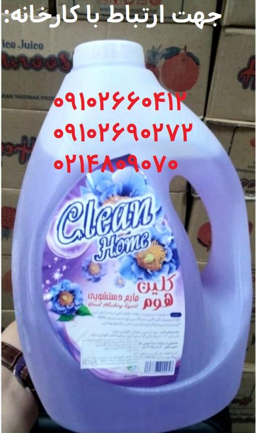 خرید مایع دستشویی کلین هوم