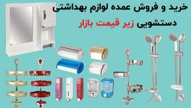 خرید و فروش عمده لوازم بهداشتی دستشویی