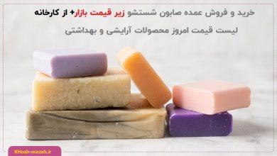 خرید و فروش عمده صابون شستشو